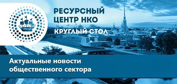"""Ресурсный центр НКО """"Круглый стол"""""""